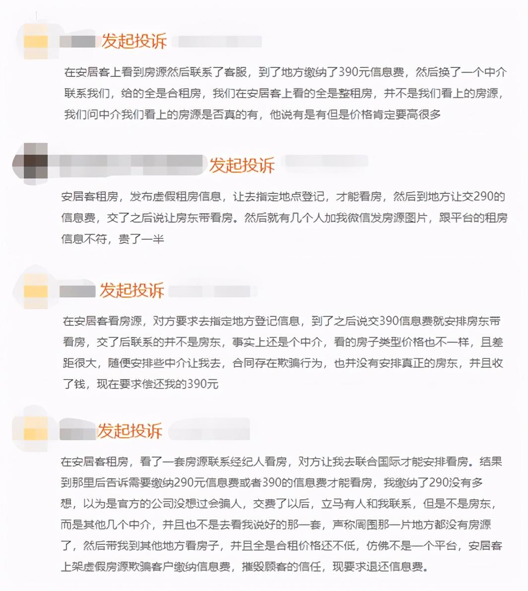 """安居客因""""虚假房源""""频遭用户投诉 审核系统亟待完善"""