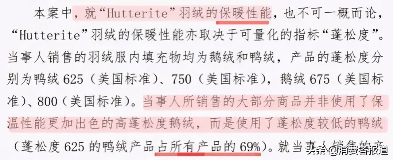 """加拿大鹅因宣称""""最保暖的加拿大羽绒""""被罚45万元,去年销售额超1.6亿元"""