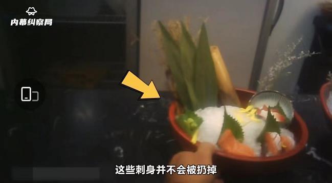 图源:内幕纠察局视频截图